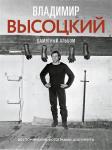 Книга Владимир Высоцкий. Памятный альбом. Воспоминания