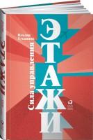 Книга Этажи. Сила управления