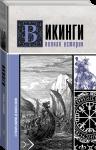 Книга Викинги. Полная история