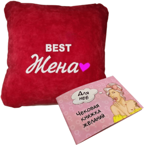 Подарок Подарок к 8 марта: подушка 'Best Жена' + чековая книжка желаний 'Для Неё' (суперкомплект)