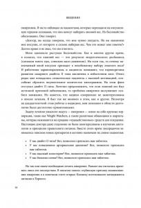 фото страниц Код ожирения #11