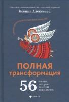Книга Полная трансформация. 56 техник, которые изменят вашу жизнь