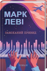 Книга Закоханий привид