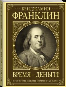 Книга Время - деньги!