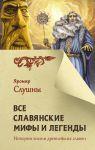Книга Все славянские мифы и легенды