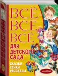Книга Все-все-все для детского сада. Сказки, стихи, рассказы