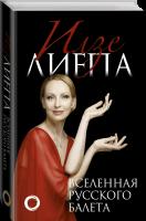 Книга Вселенная русского балета