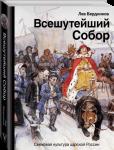 Книга Всешутейший собор