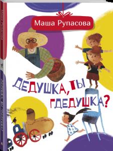 Книга Дедушка, ты гдедушка?