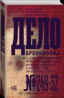 Книга Дело Бронникова