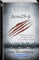 Книга День 29-й. История мальчика, который выжил после нападения гризли