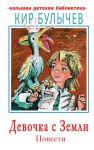 Книга Девочка с Земли. Повести