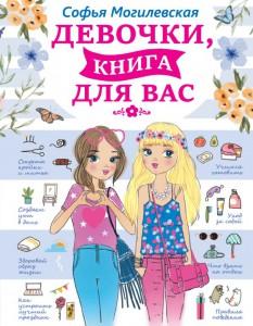 Книга Девочки, книга для вас