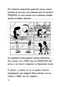 фото страниц Дневник слабака-11. Побег #6