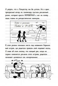 фото страниц Дневник слабака-11. Побег #7