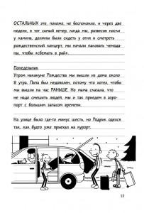 фото страниц Дневник слабака-11. Побег #10