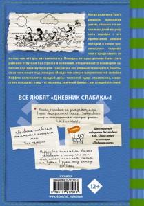 фото страниц Дневник слабака-11. Побег #2