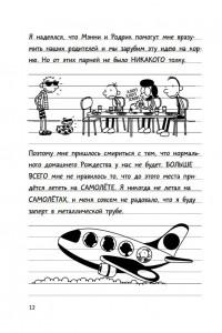 фото страниц Дневник слабака-11. Побег #9