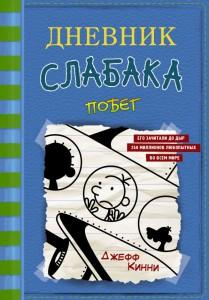 Книга Дневник слабака-11. Побег