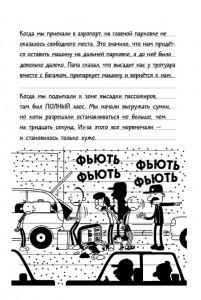 фото страниц Дневник слабака-11. Побег #8