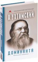 Книга Доминанта. Физиология поведения
