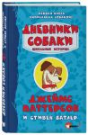 Книга Дневники собаки. Школьные истории