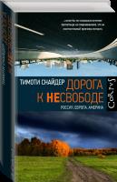 Книга Дорога к несвободе