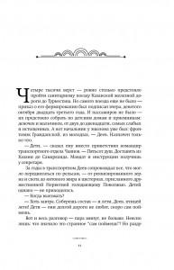 фото страниц Эшелон на Самарканд #14