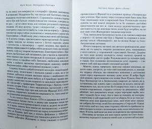 фото страниц Володарка Понтиди #11