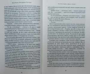 фото страниц Володарка Понтиди #8