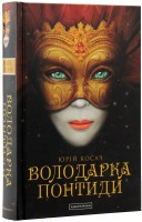 Книга Володарка Понтиди