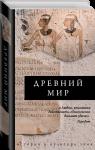 Книга Древний мир