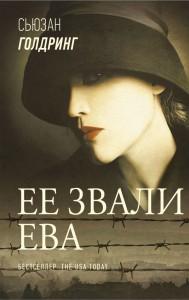 Книга Ее звали Ева