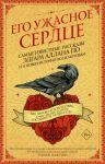 Книга Его ужасное сердце.13 историй по мотивам самых известных рассказов Эдгара Аллана По