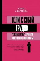 Книга Если с собой трудно: 'слепые пятна' личности и внутренние конфликты