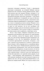 фото страниц Ева и Мясоедов #7