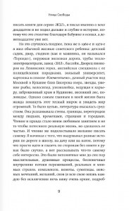 фото страниц Ева и Мясоедов #9