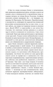 фото страниц Ева и Мясоедов #11
