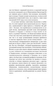 фото страниц Ева и Мясоедов #12