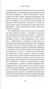 фото страниц Ева и Мясоедов #10