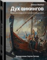 Книга Дух викингов. Введение в мифологию и религию Скандинавии