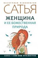 Книга Женщина и ее божественная природа
