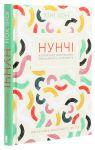 Книга Нунчі. Корейське мистецтво емоційного інтелекту
