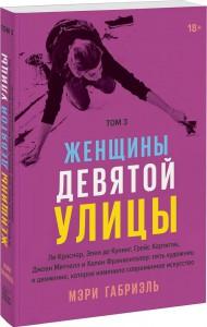 Книга Женщины Девятой улицы. Том 3