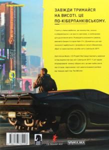 фото страниц Світ гри Cyberpunk 2077 #10