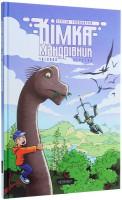 Книга Кімка-мандрівник. Книга 1. Часовий перетин