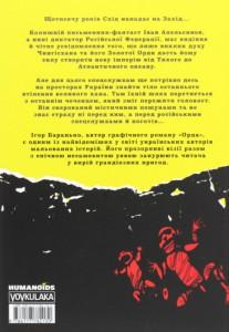 фото страниц Орда. Колекційне видання #10