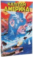 Книга Капітан Америка. Том 1. Зима в Америці