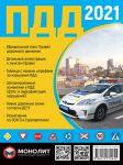 Книга Правила Дорожного Движения Украины 2021