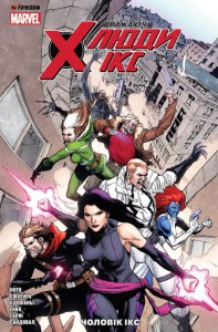 Книга Вражаючі Люди-Ікс. Том 2. Чоловік Ікс